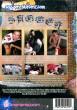 The Miseducation of Grant Hiller DVD - Back