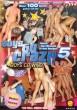 Guys Go Crazy 5: Boys Go Wild DVD - Front