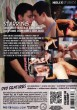 Bareback Alley DVD - Back