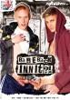Bareback Innit?! DVD - Front