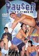Pausen Stecher DVD - Front