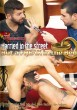 Married in the street But a FREAK in the Bed DVD - Front