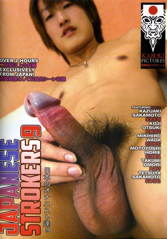 Japanese Strokers 9 DVD - Front
